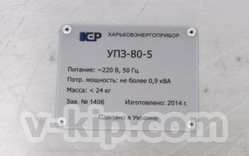 Установка УПЗ-80/5 - маркировка