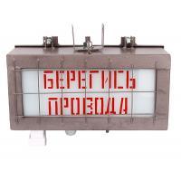 Указатель световой - «БЕРЕГИСЬ ПРОВОДА»