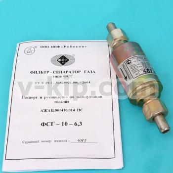 Фильтр импульсного газа ФСГ-10 - вид сверху